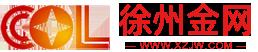 徐州讯业金网科技发展有限公司